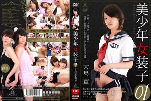Teenager Joso-ko - vol.01