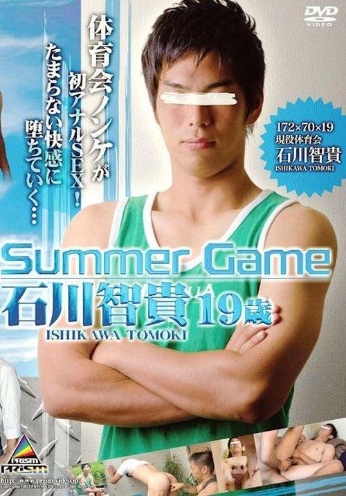 Summer Game - Ishikawa Tomoki