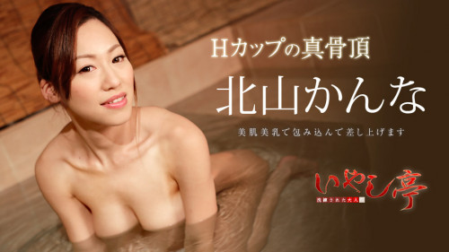 Kanna Kitayama - Luxury Adult Healing Spa - Cover By Pretty Tits