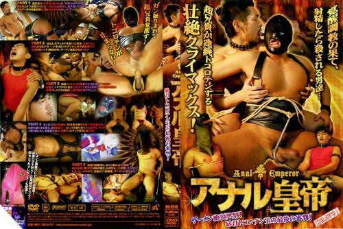 Anal Emperor - Gay Sex HD