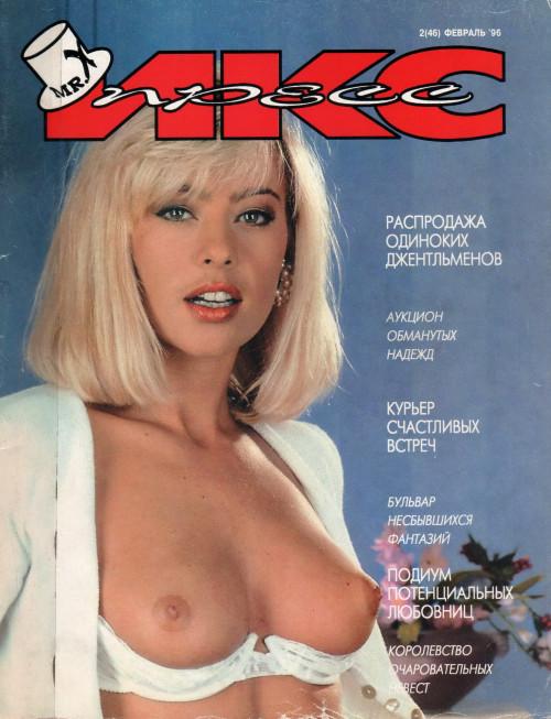 X Press Porn Magazines
