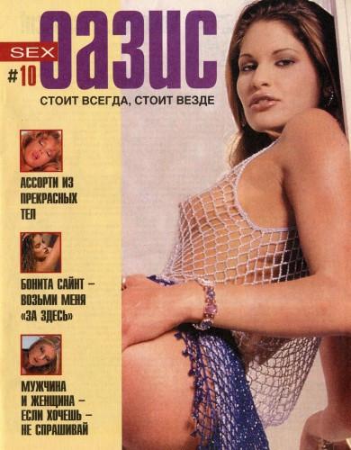 Oasis Vol.10, 11 Porn Magazines