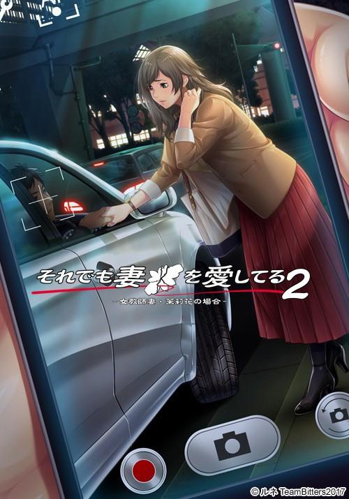 Soredemo Tsuma o Aishiteru two Hentai Games