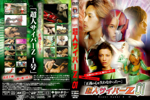 Super Cyber Z vol.01 Gay Asian
