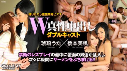 Uta Kohaku,Miho Hashimoto - Double Innocent Girls