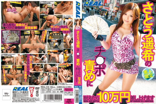 Haruki Sato If She Can Withstand Cock Torture We'll Pay Her 100,000 Yen Censored asian
