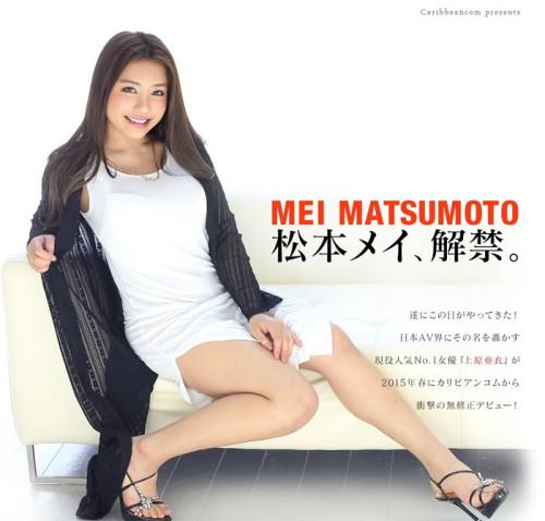 Mei Matsumoto - Japanese Girl Of Indescribable Beauty