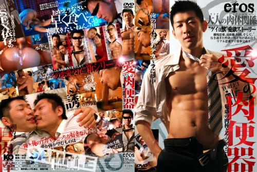 Love Toilet Asian Gays