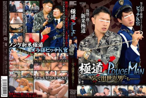 Bob x PoliceMan Asian Gays