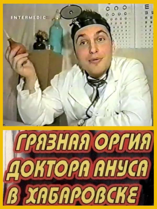 Dirty orgy Dr. Anus in Khabarovsk Russian Sex