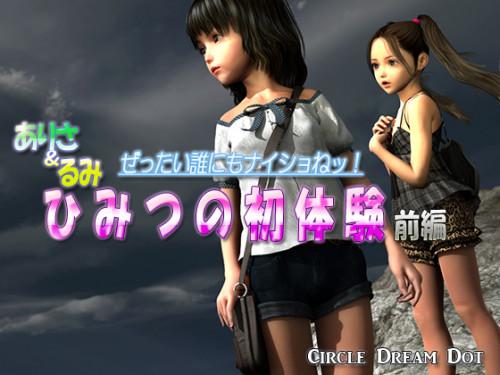 Yukari's Doki Doki Summer Vacation 3D Porno