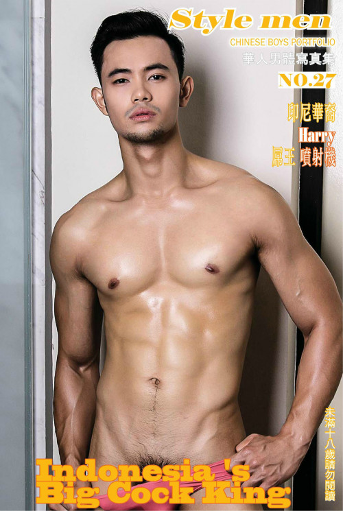 Indonesia's Big Cock King Gay Pics