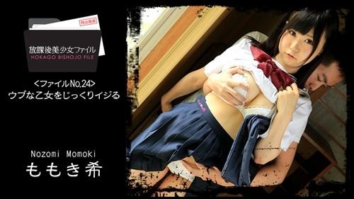 Flirting with Innocent Girl – Nozomi Momoki (1454) Uncensored Asian