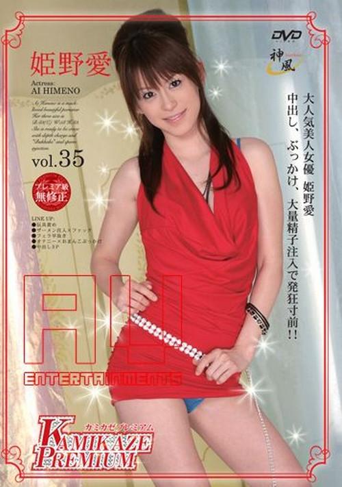 Kamikaze Premium Vol.35 Ai Himeno