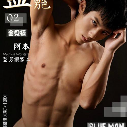 Blueman non non-professional homosexual High Quality Photo Set
