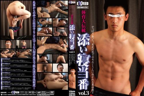 Sleep Sharing Order vol 3 Asian Gays