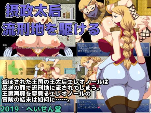 Banished Empress and the Penal Colony Hentai Games
