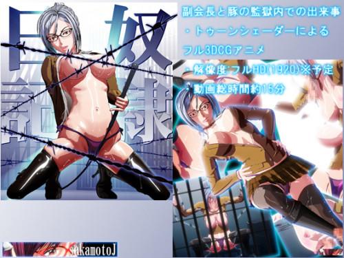 Vice president's after scho + Dorei nikki (Slave diary) Anime and Hentai