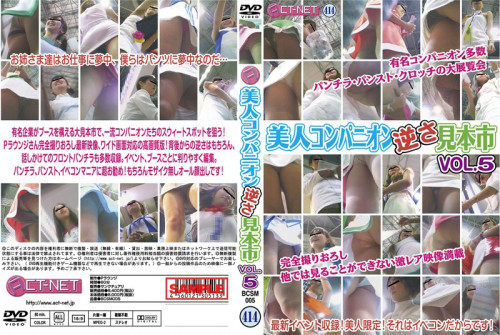 Beautiful Woman Companion Upside Down Fair VOL.5
