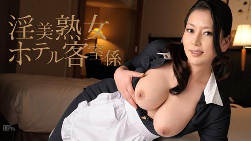 Pervert Hotel Room Clerk – Rei Kitajima