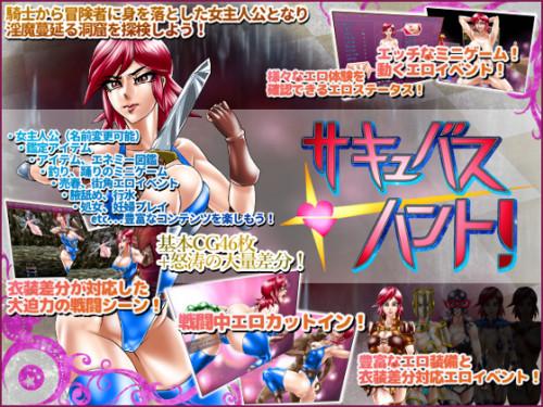 Succubus Hunt! Hentai games