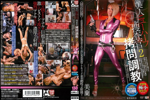 Transsexual Beauty Investigator Torture Torture 2 Erased Storage (2014)