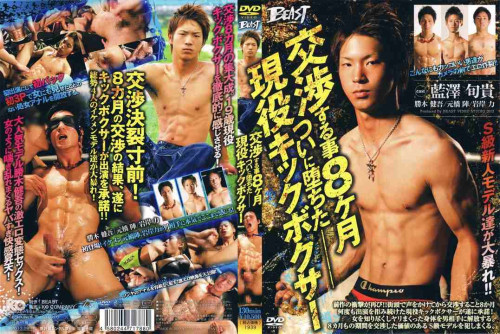 Active Straight Kick Boxer After vol.8 Months Negotioation Asian Gays