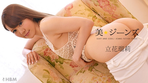 Beautiful Jeans Vol 26 – Ruri Tachibana (092217-504)