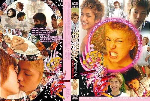 Burst Angel - Yu-ta Special Asian Gays