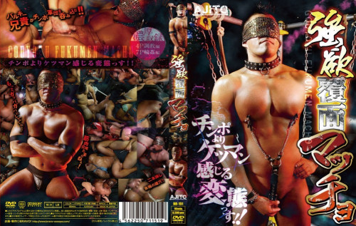 Greedy Masked Macho Asian Gays