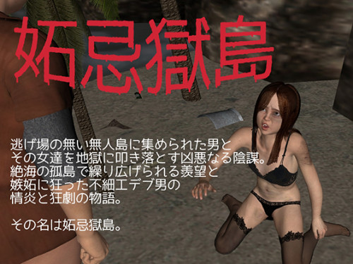 (Game) Prison Island Envy