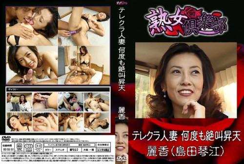 Shimada Kotoe - great sex with Mature Japanese woman