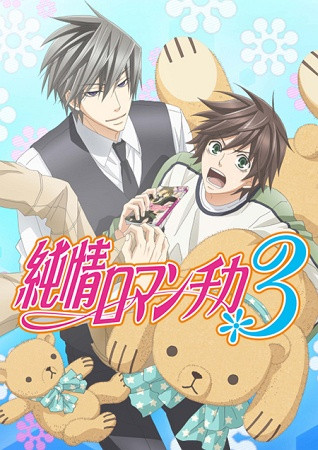 Junjou Romantica Season - Vol. 3 Anime and Hentai