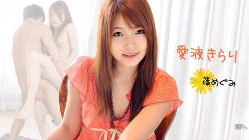 Caribbean - Love liquid crystal - Shino Megumi