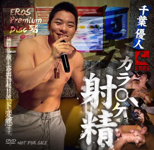 Eros Premium Disc 056