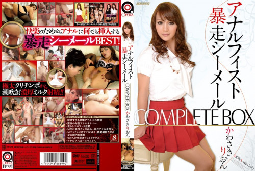 Anal Fist Runaway Shemale Complete Box Kawasaki Rion Shemale