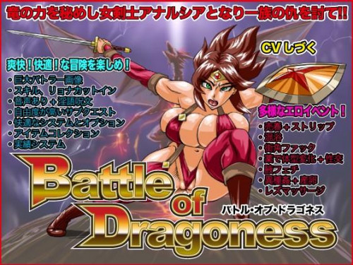 Battle of Dragoness - Super Game Hentai games
