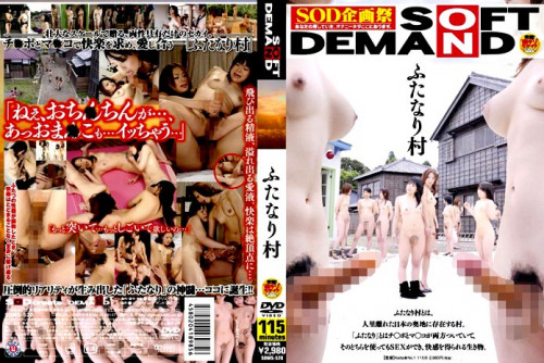 SDMS-520 - Futanari Village. Various