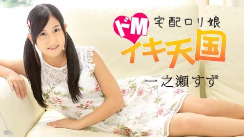 Suzu Ichinose - Delivery Lori Girls