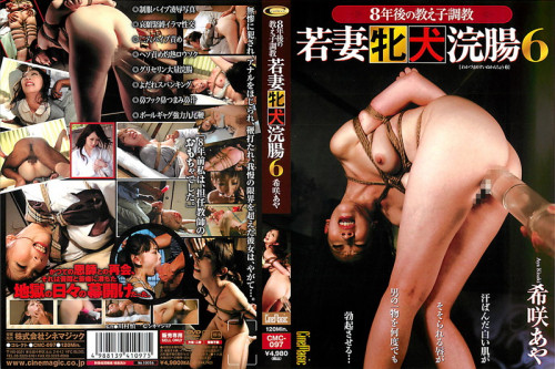 CMC-097 student Torture Wife female enema 6 NozomiSaki Aya -2012/02/01