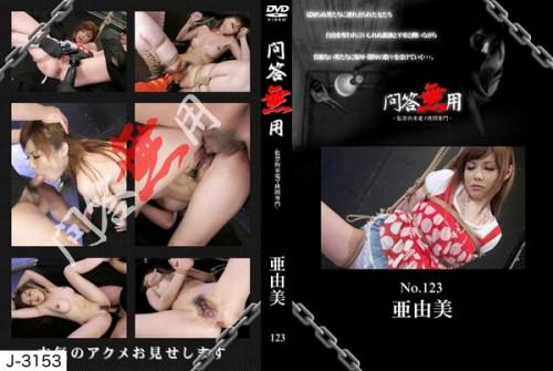 Vibrator torture expert Ayumi