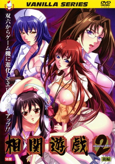 Sexual Pursuit 2 - Soukan Yuugi 2 - Sexy Hentai