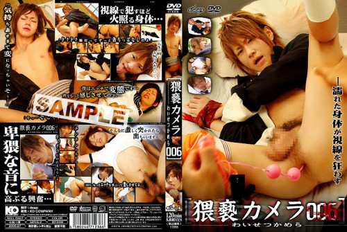 Obscene Camera vol.006 Asian Gays