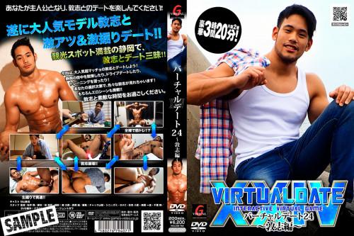 Virtual Date Atsushi - Vol. 24
