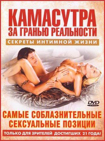 Kama Sutra – Seductive Sex Positions