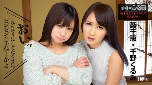 Chie Aoi, Kurumi Chino The Undisclosed: Scolding By Chie Aoi And Kurumi Chino