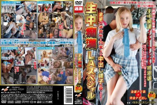 Knock Up Sperm Cum Japanese School Girls The Blonde LA Special Cum Public Sex