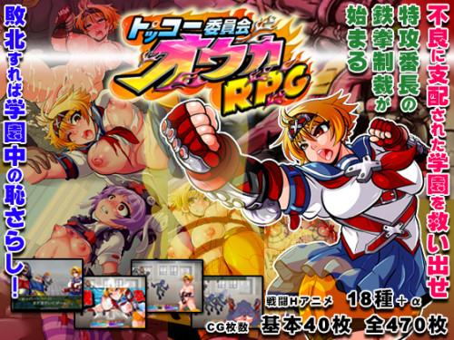 Kamikaze Kommittee Ouka Rpg Ver.1.5 Hentai games