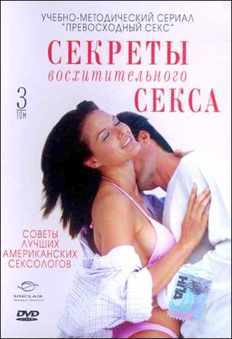 Secrets super sex: Vol. 3