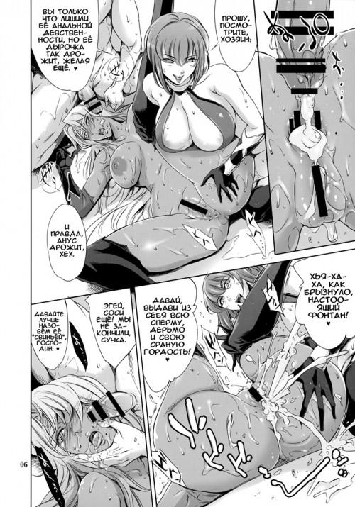 Maguro Teikoku's Arts Part 8 Comics